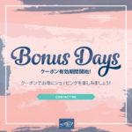 【8/4~8/31 PM11:50まで】Bonus DaysでGETしたクーポンが使えます。