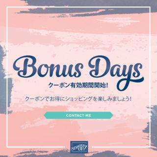 Bonus Days(ボーナスディズ)クーポン引き換え