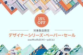 【10/1~10/31 23:50まで】欲しかったペーパーを手に入れるチャンス「デザイナーシリーズ・ペーパー15% OFFセール」
