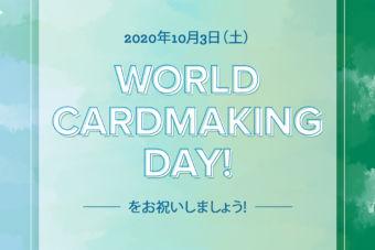 【ワールドカードメイキングデー】カードを作って送る1週間、あなたも参加しませんか?