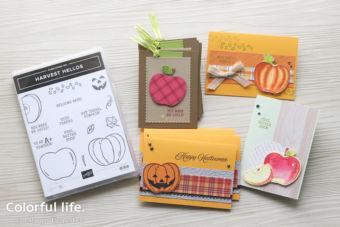 【製品レビュー】かぼちゃとりんご♪秋から冬にぴったりなスタンプ「ハーベスト・ハロー」