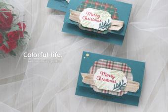 【カンタン・ダイカット】チェックのラベルが主役のクリスマスカード