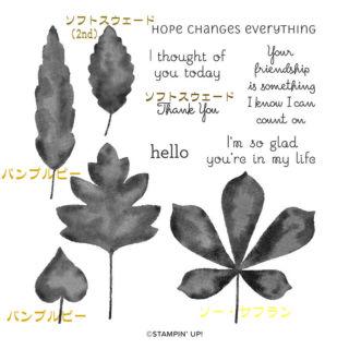 落ち葉のサンキューカード(使用インク:ラブ・オブ・リーブス)