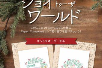 【11/3~数量限定 】クリスマスカードを手軽に♪「 PAPER PUMPKIN ジョイ・トゥー・ザ・ワールド」が日本でも♪