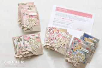 春夏の新製品を使って♪サンプルカードとニュースレターをお送りしました