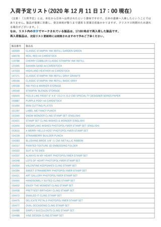 12/11版 再入荷・入荷待ちリスト1