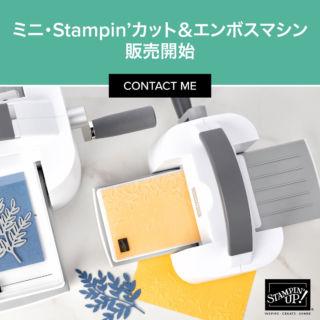 ミニ・Stampin'カット&エンボスマシン(イメージ)