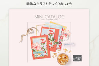 【PDFカタログ掲載】2021 JANUARY–JUNE ミニカタログ(春夏カタログ 2021年版)