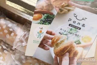 はじめてパンセット(Pan&)