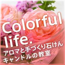 Colorful life. アロマ手づくり石けんとキャンドル・クラフト教室